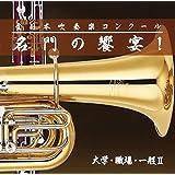 全日本吹奏楽コンクール 名門の饗宴! 大学・一般編II
