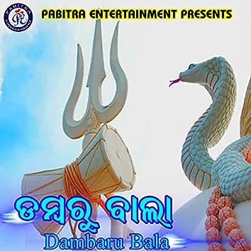 Dambaru Bala (Odia Devotional Album)
