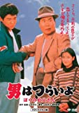 第42作 男はつらいよ ぼくの伯父さん HDリマスター版 [DVD]