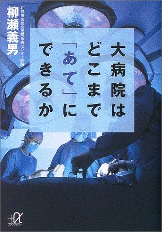 大病院はどこまで「あて」にできるか (講談社プラスアルファ文庫)の詳細を見る
