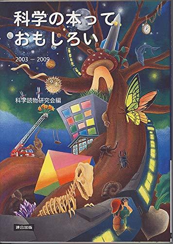 科学の本っておもしろい2003‐2009