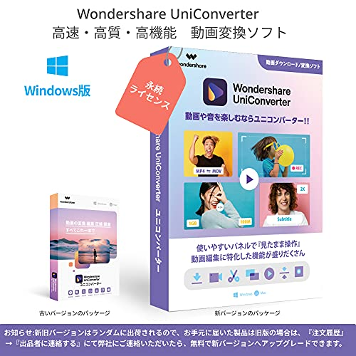 【最新版】Wondershare UniConverter 動画変換ソフト スーパーメディア変換ソフト(Windows版) 動画や音楽を高速・高品質で簡単変換 動画のダウンロード/再生/編集/録画 DVD作成ソフト 永続ライセンス パッケージ版