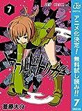 ワールドトリガー【期間限定無料】 7 (ジャンプコミックスDIGITAL)