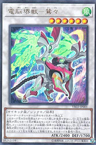 遊戯王 VB22-JP001 電脳堺獣-鷲々 (日本語版 ウルトラレア) ザ・ヴァリュアブル・ブック22