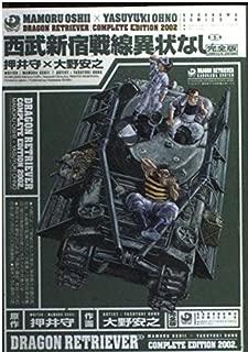 西武新宿戦線異状なし―完全版 (角川コミックス・エース)