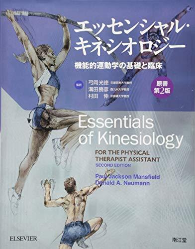 エッセンシャル・キネシオロジー(原書第2版): 機能的運動学の基礎と臨床