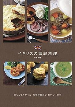 [砂古 玉緒]のイギリスの家庭料理