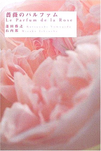 薔薇のパルファムの詳細を見る