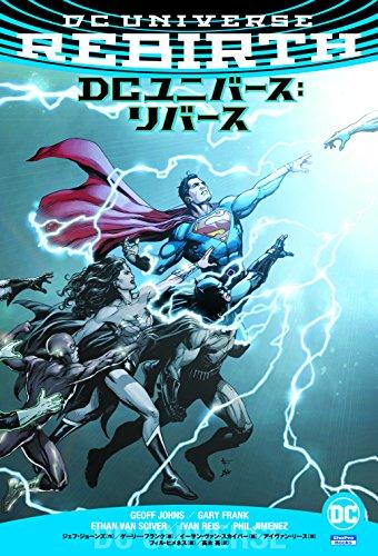 DCユニバース:リバース (ShoPro Books)