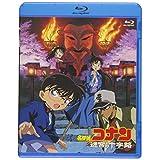 劇場版名探偵コナン 迷宮の十字路 (Blu-ray)