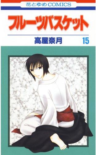 フルーツバスケット 15 (花とゆめコミックス)