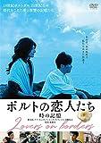 ポルトの恋人たち 時の記憶[DVD]