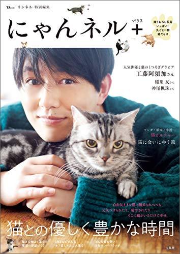 リンネル特別編集 にゃんネル+(プラス) (TJMOOK)