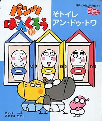 パンツぱんくろう (10) (講談社の能力開発絵本―NHKおかあさんといっしょ (110))
