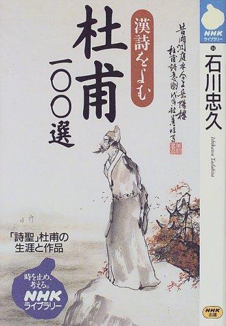 杜甫100選 (NHKライブラリー―漢詩をよむ (94))