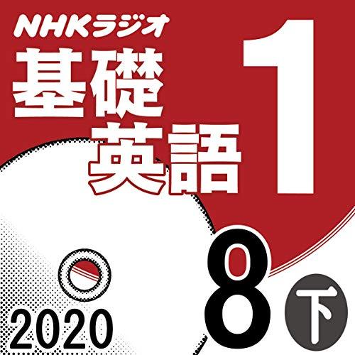 NHK 基礎英語1 2020年8月号 下 Titelbild