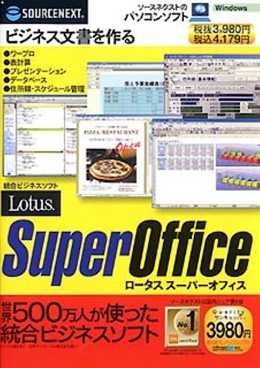 惑星乳剤王子Lotus SuperOffice (スリムパッケージ版)