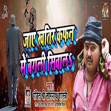 Jaaye Khatir Kafan Mein Bagli Siwal - Single