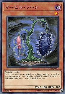 遊戯王 LVP3-JP043 イービル・ソーン (ノーマル 日本語版) リンク・ヴレインズ・パック3