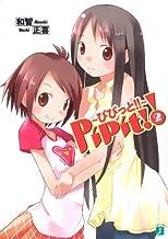 PiPit!! ~ぴぴっと!!~ 2 (MF文庫J)