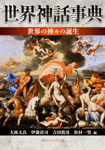 世界神話事典 世界の神々の誕生 (角川ソフィア文庫)の詳細を見る