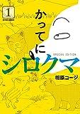 かってにシロクマ SPECIAL EDITION(1) (アクションコミックス)