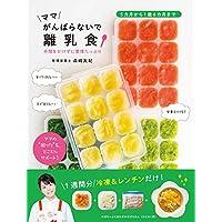 ママがんばらないで離乳食 (TWJ books)