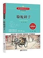 考前必读中国经典:骆驼祥子