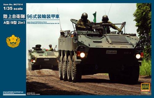 モノクローム 1/35 陸上自衛隊 96式装輪装甲車 A型/B型 2in1 プラモデル