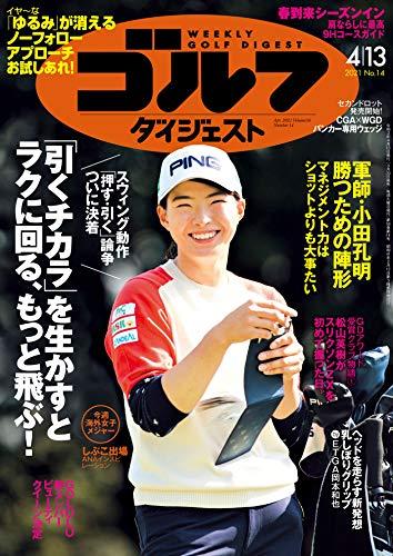 週刊ゴルフダイジェスト 2021年 04/13号 [雑誌]
