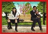 パパとムスメの7日間[DVD]