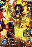 スーパードラゴンボールヒーローズ BM2-023 ラディッツ SR