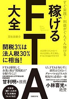 [羽生田慶介]のすぐ実践!利益がぐんぐん伸びる 稼げるFTA大全