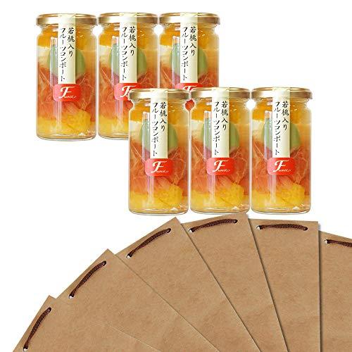 ふみこ農園 退職 お礼 内祝 プチギフト 若桃入フルーツミックスコンポート195g(ハーフ瓶) プチギフト お洒落な瓶入りスイーツ 甘夏、ルビーグレープフルーツ、白桃、みかん、若桃、パイナップル入 (6個クラフト袋小)