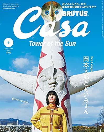 Casa BRUTUS(カーサ ブルータス) 2021年 6月号 [岡本太郎とあいみょん] [雑誌]