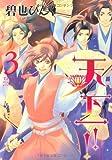天下一!! (3) (ウィングス・コミックス)
