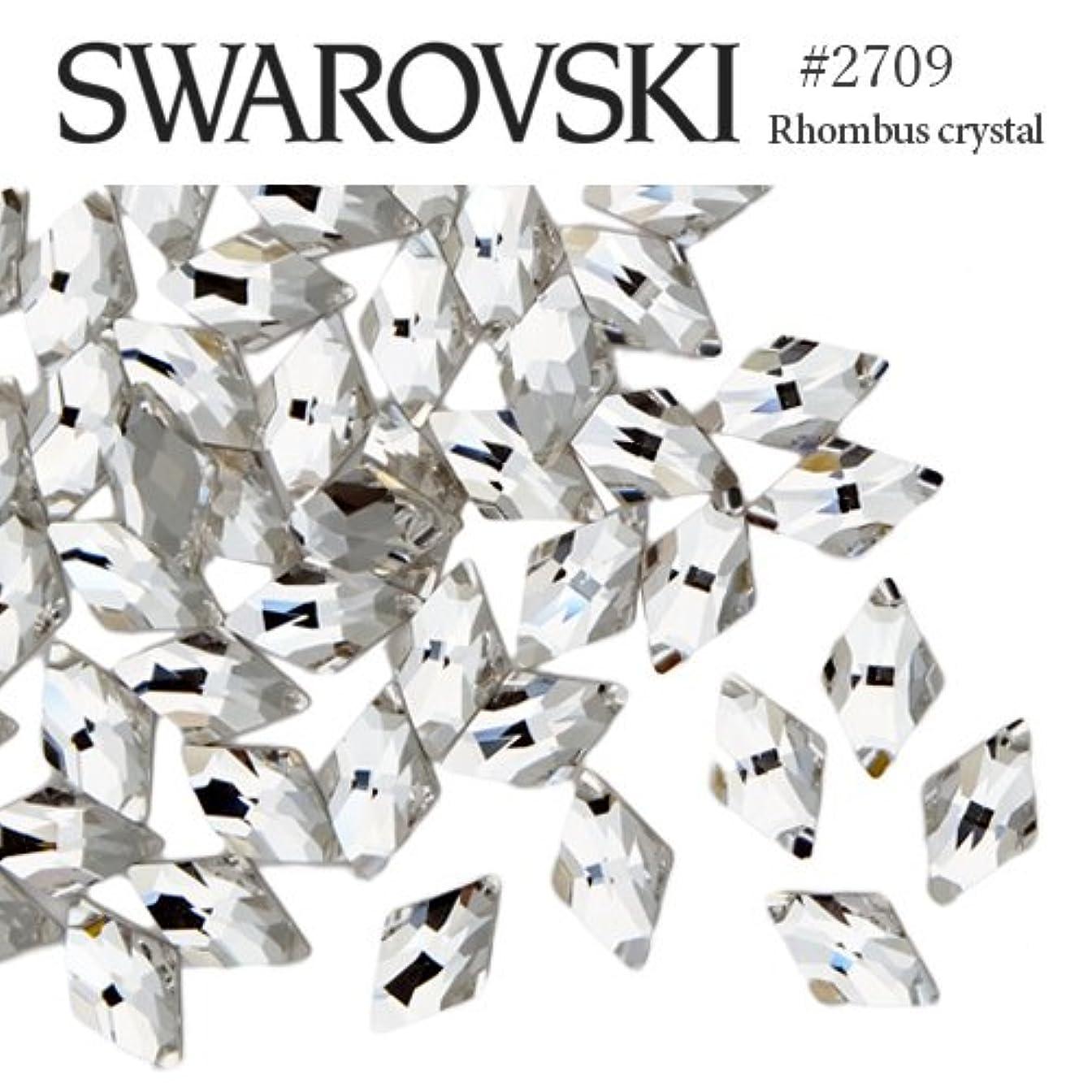 優先権ケイ素刈るスワロ #2709 ダイヤ/ロンバス (ひし形) [クリスタル] 3粒入り スワロフスキー ラインストーン
