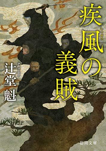 疾風の義賊: 〈新装版〉 (徳間時代小説文庫)
