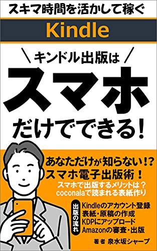 Kindleshuppanhasumahodakededekiru: sukimajikanwoikashitekasegu (Japanese Edition)