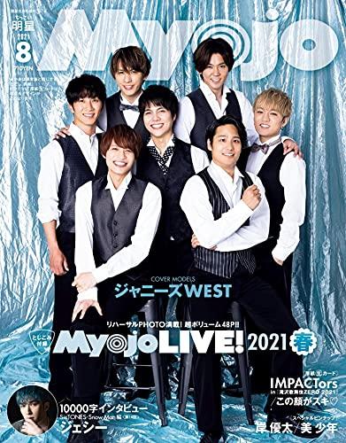ちっこいMyojo 2021年 08 月号 [雑誌] (Myojo(ミョージョー) 増刊)