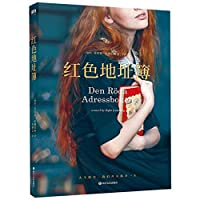 The Red Address Book (Chinese Edition)