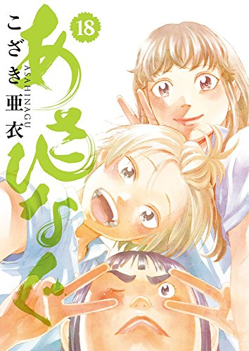あさひなぐ (18) (ビッグコミックス)