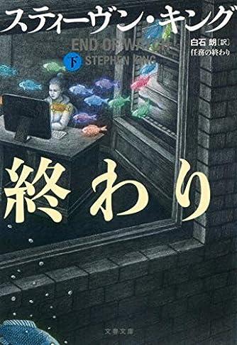 任務の終わり 下 (文春文庫 キ 2-64)