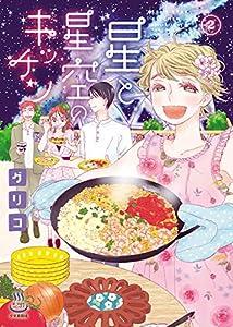 星と星空のキッチン(2) (思い出食堂コミックス)