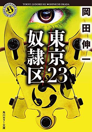 東京23/奴隷区 (角川ホラー文庫)