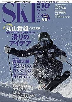 [スキーグラフィック編集部]の月刊スキーグラフィック 2021年 10月号 [雑誌]