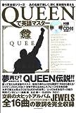 Queenで英語マスター (歌う英会話シリーズ)(-)