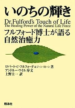[Robert C. Fulford, Gene Stone, 上野 圭一]のいのちの輝き