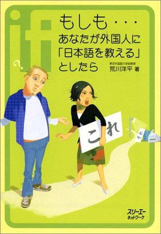 もしも…あなたが外国人に「日本語を教える」としたら (クロスカルチャーライブラリー)の詳細を見る