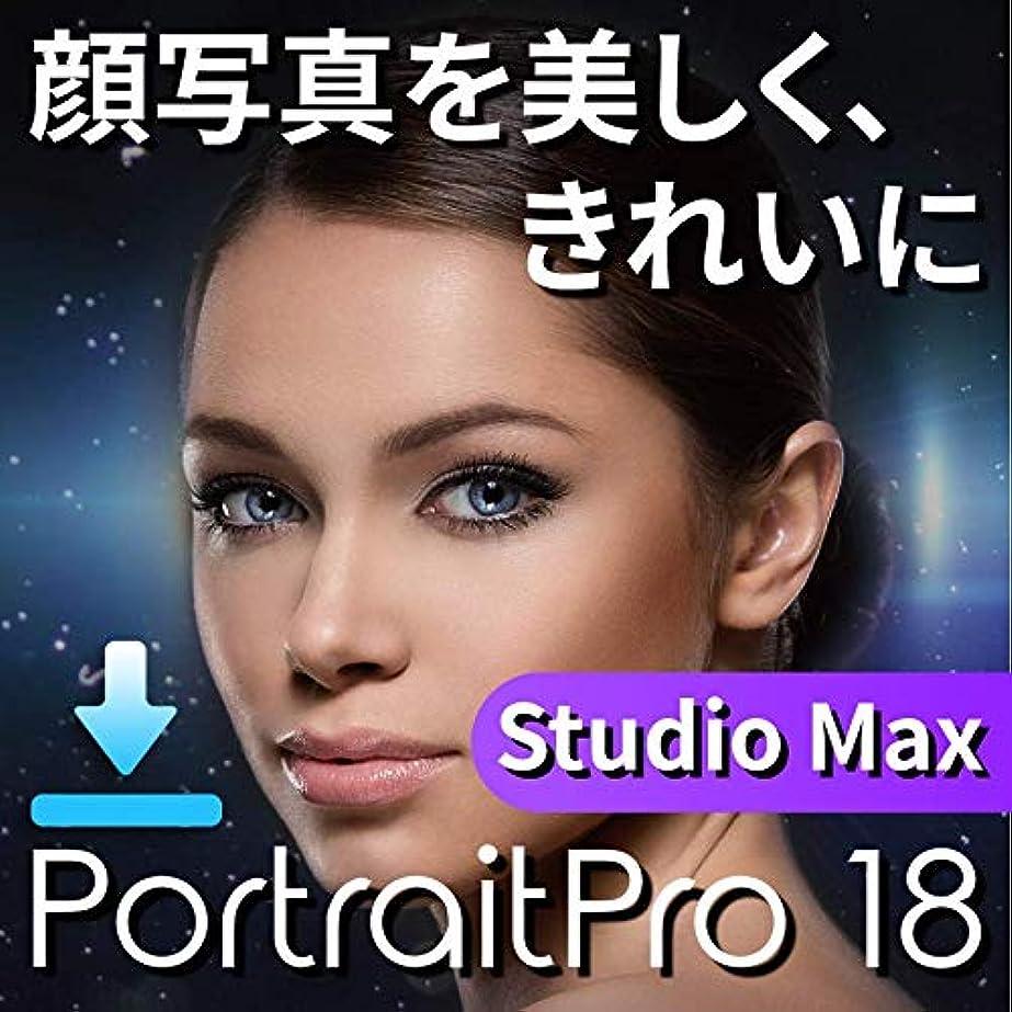 描写接辞繊毛PortraitPro Studio Max 18|ダウンロード版